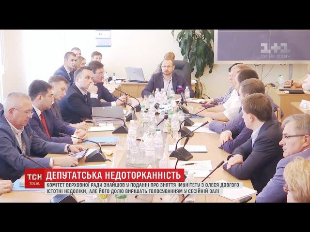 Регламентний комітет на підтримує прокуратуру у спробах притягнути до відповідальності нардепів