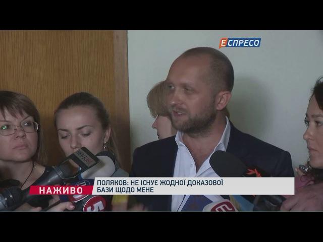 НАБУ підставила Луценка, - Поляков