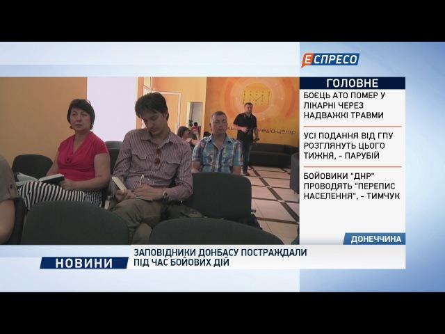 Заповідники Донбасу постраждали під час бойових дій