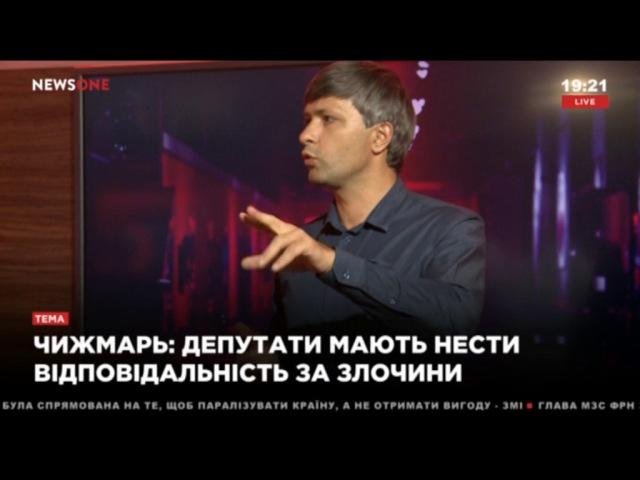 Чижмарь: президент хочет перенести центр принятия решений с Рады в Генпрокуратуру 29.06.17