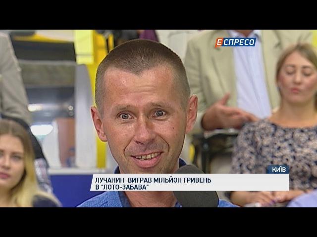 Лучанин виграв мільйон гривень в Лото Забава