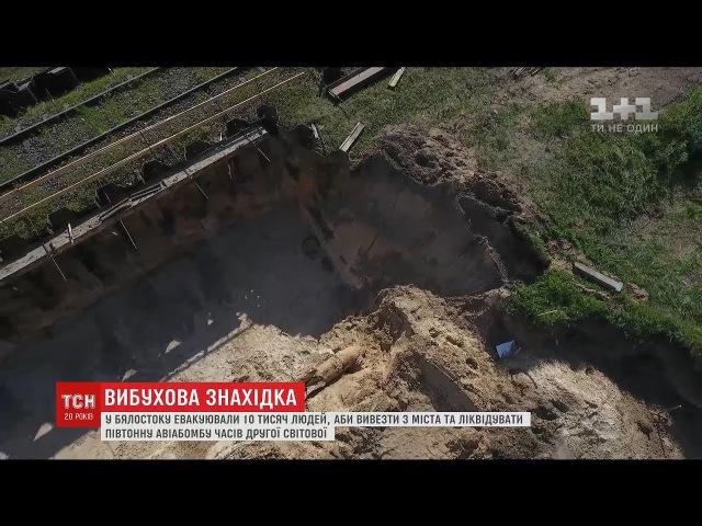 Масштабна евакуація у Польщі ліквідували знайдену півтонну авіабомбу