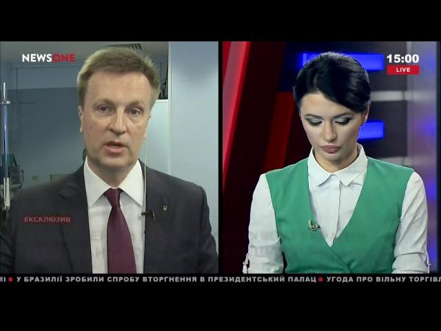 Наливайченко: доказательства преступлений Януковича должны оглашать во время заседания 29.06.17