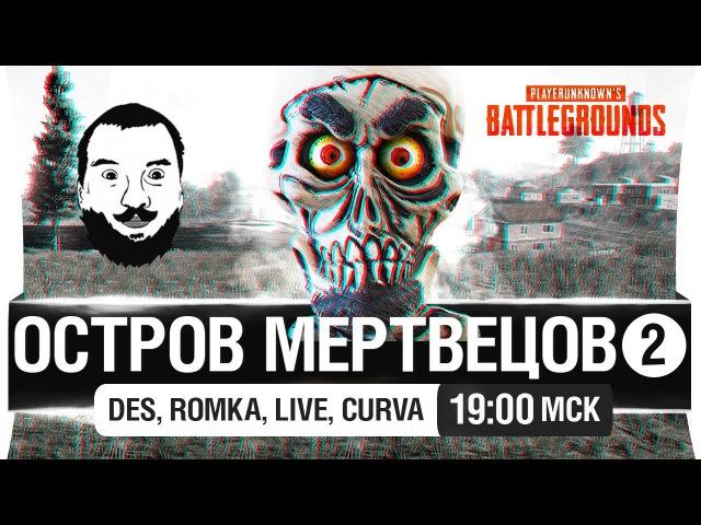 ОСТРОВ МЕРТВЕЦОВ 2 - PUBG c командой победы! [19-00мск]