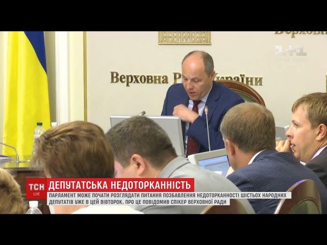 Парубій запропонував депутатам відмовитись від канікул і продовжити сесію до вересня