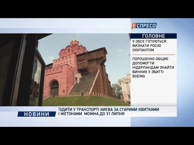 Їздити у транспорті Києва за старими квитками і жетонами можна до 31 липня