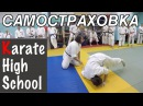 Высшая школа каратэ Самостраховка при падении для детей от Леонида Картавцева