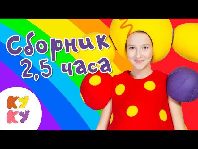 КУКУТИКИ Три медведя САМЫЙ Большой сборник Детские песни
