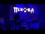 ПсихеяПТВП - Вода-Огонь (cover Химера) @ Москва, совместный концерт ПсихеяПТВП, ТЕА ...