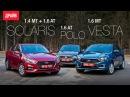Hyundai Solaris Lada Vesta и Volkswagen Polo тест драйв с Павлом Кариным