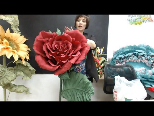 Бесплатный мастер-класс Роза-сердце. Гигантские бумажные цветы. Мастер Наталья Дроздова.