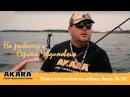 На рыбалку с Сергеем Чудиновым Ловля твичингом на воблер AKARA Sly 90