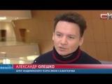 Александр Олешко в сюжете СургутИнформТВ от 22.02.17