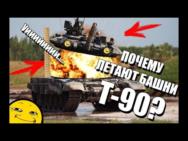 ПОЧЕМУ Летают БАШНИ Т-90 в СИРИИ? История Оружия