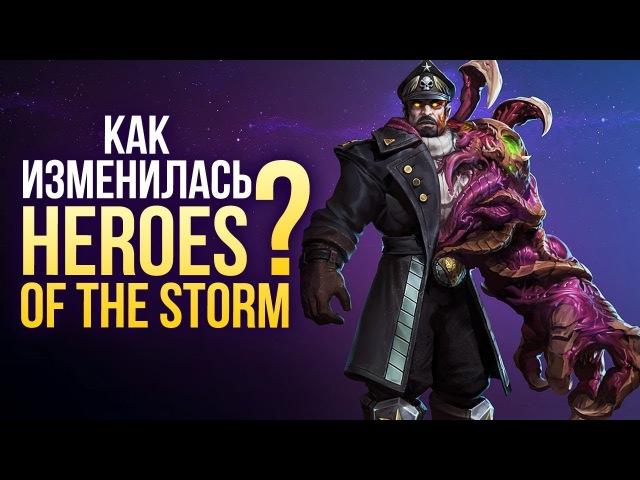 Heroes of the Storm Как изменилась игра с момента запуска