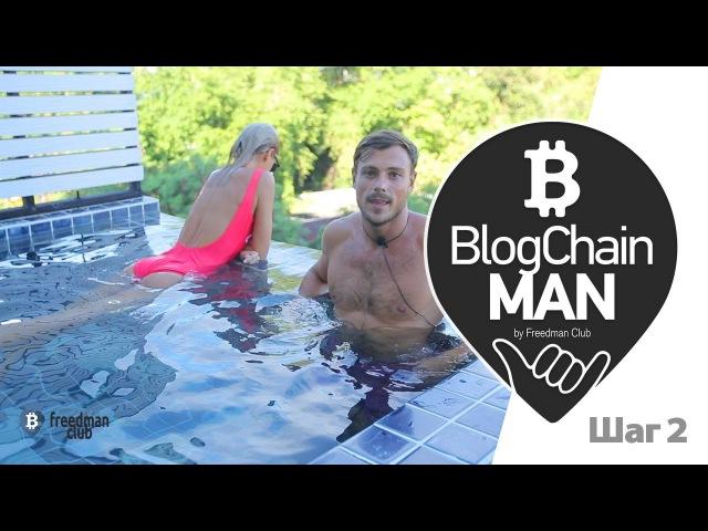 2 шаг Первая покупка Bitcoin инструкция и первые сложности BlogChain MAN смотреть онлайн без регистрации