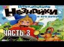 МУЛЬТИКИ ДЛЯ ДЕТЕЙ - Приключения Незнайки и его друзей (ЧАСТЬ 3, ВСЕ СЕРИИ ПОДРЯД)