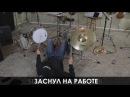 Странные расстановки барабанов но играть можно JARED DINES RUS