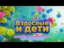 Праздничный концерт к Дню защиты детей Взрослые и дети 2017 720p