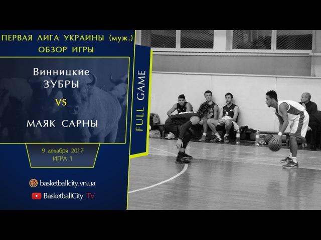 Первая лига: Винницкие Зубры - Маяк Сарны (09.12.2017 FULL GAME)