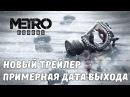 Metro Exodus - Примерная ДАТА ВЫХОДА и новый трейлер с TGA 2017 The Game Awards 2017