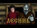 ЛЕСНИК анимационный клип