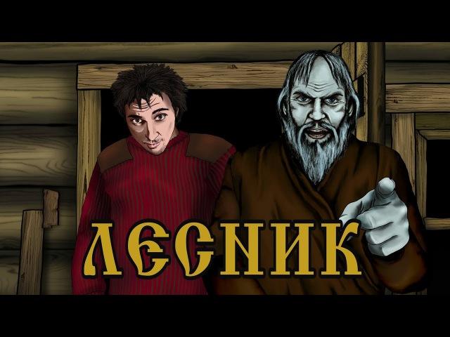Король и Шут - ЛЕСНИК (анимационный клип)