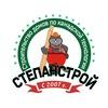 """🏡Компания """"СтеПанСтрой""""🏠"""