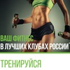 X-Fit Волгоград