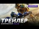 DUB | Трейлер №4: «Трансформеры 5׃ Последний рыцарь  Transformers: The Last Knight» 2017