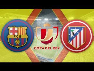 Барселона 1:1 Атлетико | Кубок Испании 2017 | 1/2 финала | Ответный матч | Обзор матча