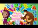 Маша и Медведь Поздравляют Тебя С Днём твоего Рождения!