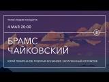Трансляция концерта | Брамс, Чайковский | Темирканов, Бухбиндер
