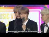 [RUS SUB][02.12.17] BTS Won Best Music Video Award @ 2017 Melon Music Awards