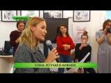 Елена Летучая снова приехала в Нижний