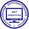 ИКТ педагогам