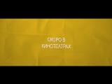 Киллер поневоле - Русский Трейлер (2017) ¦ MSOT