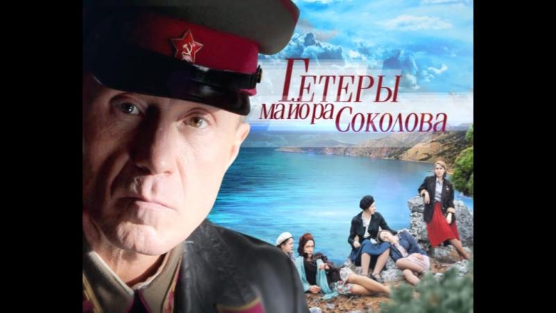 Сериал Гетеры майора Соколова.Смотрите на Пятом канале