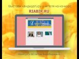 Конкурс Любимый учитель  2017 стартует на портале РИА Биробиджан