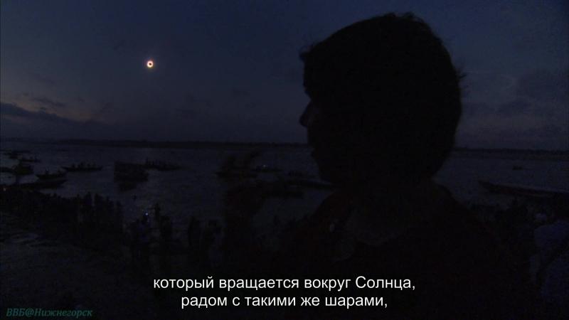 BBC «Чудеса Солнечной системы (1). Империя Солнца» (Научно-познавательный, космос, 2010)