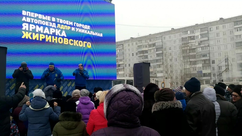 Автопоезд ЛДПР - 7. Ярмарка Жириновского. Г. Искитим. 10.12.17.