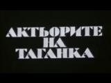 Владимир Высоцкий и Леонид Филатов в передаче