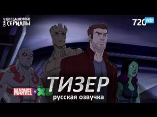 Стражи Галактики / Marvel's Guardians of the Galaxy (1 сезон) Тизер-трейлер (Rus) HD 720