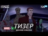 Стражи Галактики / Marvel's Guardians of the Galaxy (1 сезон) Тизер-трейлер (Rus) [HD 720]