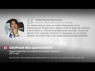 Мария Шарапова не сыграет за сборную России в 2017 году