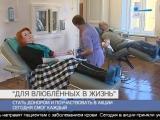 В день влюбленных , в 6 городах России прошла уникальная и самая добрая акция! Неравнодушные влюбленные подарят с ЛЮБОВЬЮ - ЖИЗН
