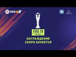 Награждение FIFA 18 VK CUP