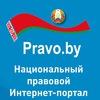 Pravo.by - Национальный правовой Интернет-портал