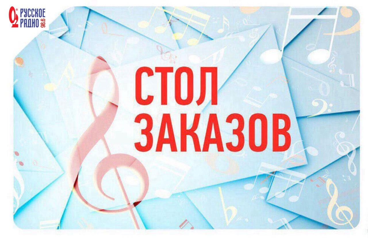 Отправить поздравление на русское радио