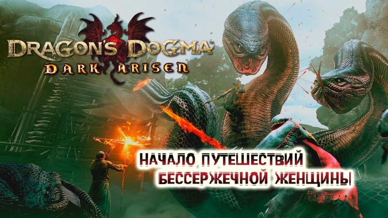 Начало путешествия бессердечной женщины [Dragon's Dogma: Dark Arisen]